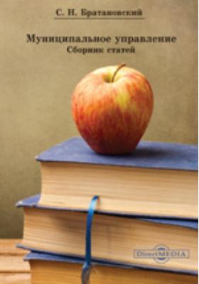Муниципальное управление: сборник статей