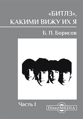 «Битлз», какими вижу их я: книга-исследование, Ч. 1