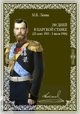 250 дней в царской ставке (25 сент. 1915 - 2 июля 1916)