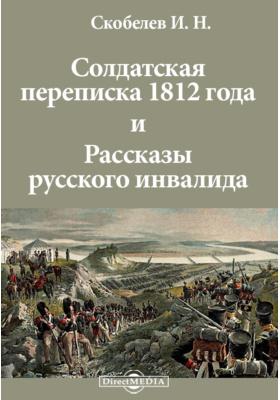 Солдатская переписка 1812 года и Рассказы русского инвалида