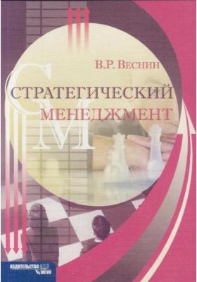Стратегический менеджмент : Учебное пособие