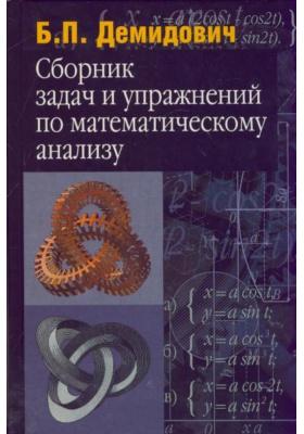 Сборник задач и упражнений по математическому анализу : Учебное пособие для вузов