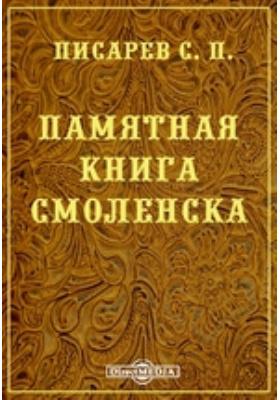 Памятная книга Смоленска