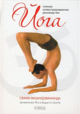 Йога. Полное иллюстрированное руководство = The Complete Illustrated Book of Yoga