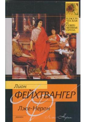 Лже-Нерон = Der Falsche Nero : Роман