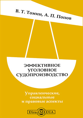 Эффективное уголовное судопроизводство : управленческие, социальные и правовые аспекты