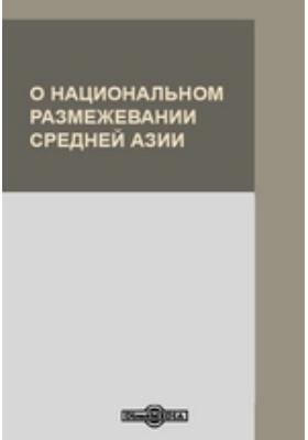 О национальном размежевании Средней Азии