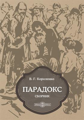 Парадокс : сборник: художественная литература
