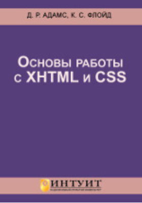 Основы работы с XHTML и CSS: учебное пособие