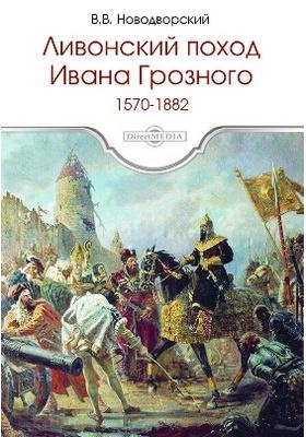 Ливонский поход Ивана Грозного. 1570–1582