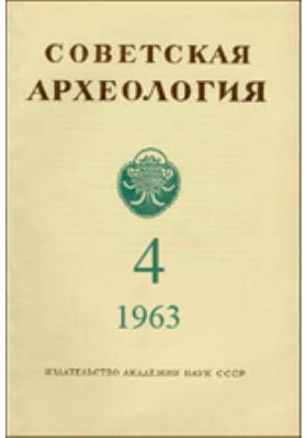 Советская археология: журнал. 1963. № 4