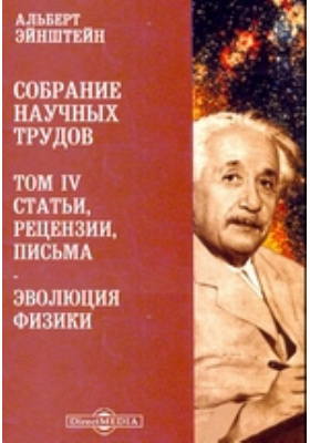 Собрание научных трудов. Т. 4. Статьи, рецензии, письма. Эволюция физики