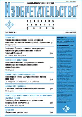 Изобретательство : проблемы, решения, факты: научно-практический журнал. 2017. Т. 17, № 4