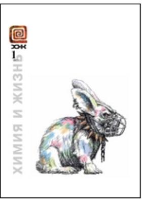 Химия и жизнь - XXI век: ежемесячный научно-популярный журнал. 2011. № 1