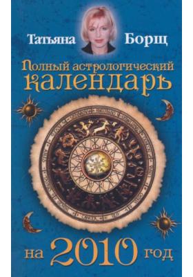 Полный астрологический календарь на 2010 год