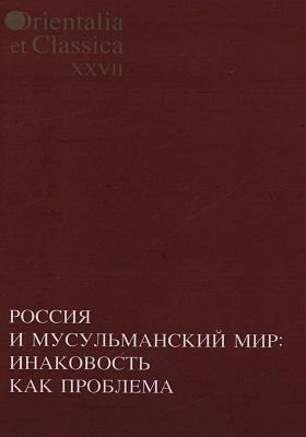 Россия и мусульманский мир : инаковость как проблема: коллективная монография. Вып. 27
