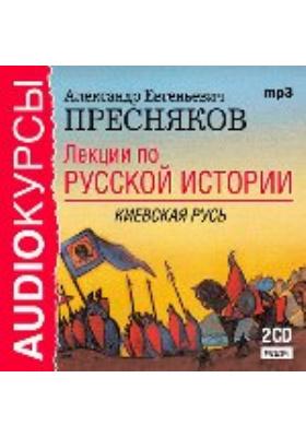 Лекции по русской истории