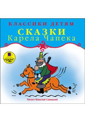 Классики детям: Сказки Карела Чапека