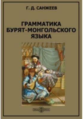 Грамматика бурят-монгольского языка: монография