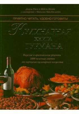 Кулинарная книга гурмана = The Silver Palate Cook Book