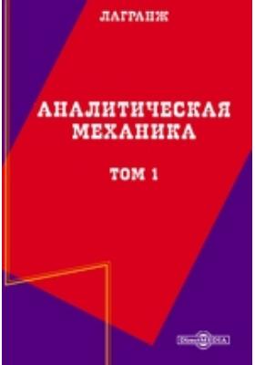Аналитическая механика. 1