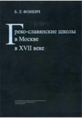 Греко-славянские школы в Москве в XVII в