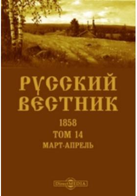 Русский Вестник: журнал. 1858. Том 14, Март-апрель