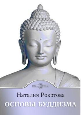 Основы буддизма: научно-популярное издание