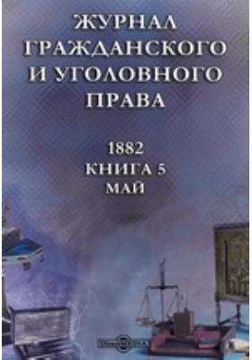 Журнал гражданского и уголовного права: журнал. 1882. Книга 5, Май