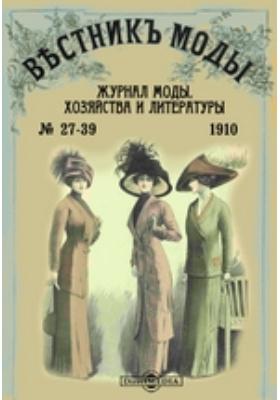 Вестник моды. 1910. № 27-39
