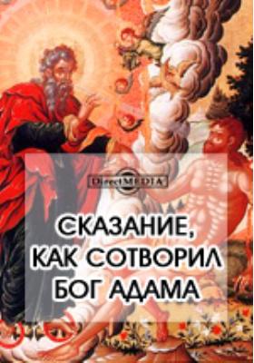 Сказание, как сотворил бог Адама: издание памятников древнерусской письменности