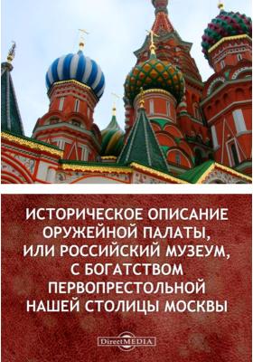 ИсторическоеописаниеОружейнойпалаты, или Российский музеум, с богатством первопрестольной нашей столицы Москвы: духовно-просветительское издание
