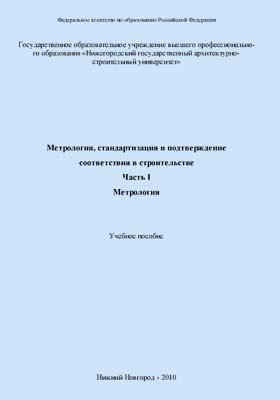 Метрология, стандартизация и подтверждение соответствия в строительстве: учебное пособие, Ч. 1. Метрология