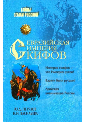 Евразийская империя скифов : 2-е издание, исправленное