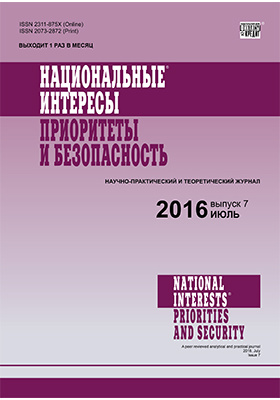 Национальные интересы: приоритеты и безопасность = National interests: научно-практический и теоретический журнал. 2016. № 7(340)