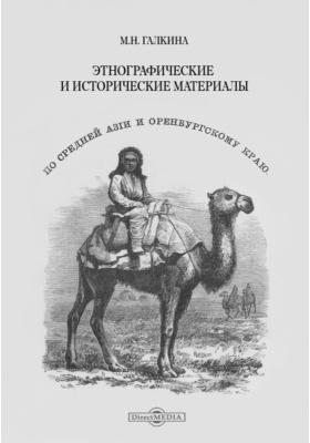 Этнографические и исторические материалы по Средней Азии и Оренбургскому Краю: духовно-просветительское издание