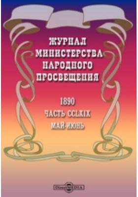 Журнал Министерства Народного Просвещения: журнал. 1890. Май-июнь, Ч. 269