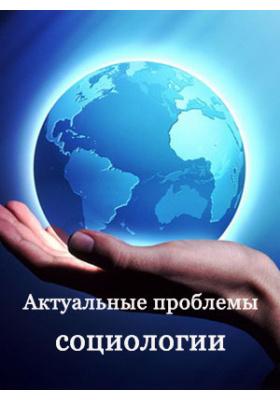 Общественная миссия социологии: монография
