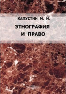 Этнография и право