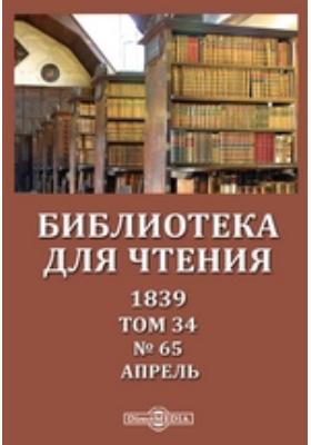 Библиотека для чтения. 1839. Т. 34, № 65, Апрель