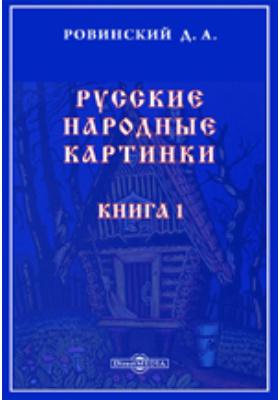Русские народные картинки: художественная литература. Книга 1. Сказки и забавные листы