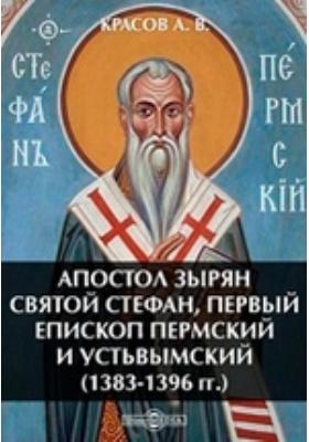 Апостол зырян святой Стефан, первый епископ Пермский и Устьвымский (1383-1396 гг.): публицистика