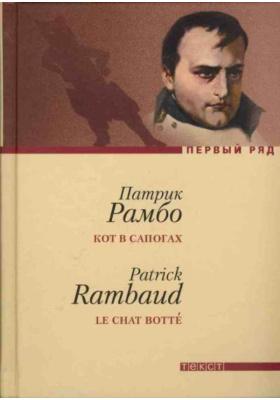 Кот в сапогах = Le Chat Bott? : Роман