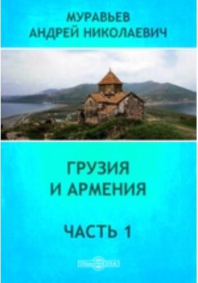 Грузия и Армения, Ч. 1