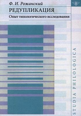 Редупликация : опыт типологческого исследования: монография