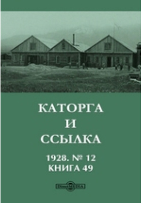 Каторга и ссылка. № 5, Книга 42