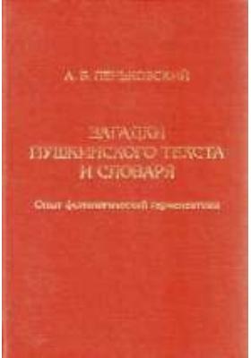 Загадки пушкинского текста и словаря. Опыт филологической герменевтики: публицистика