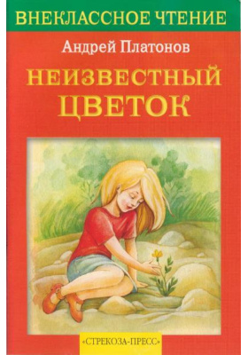 Неизвестный цветок : Рассказы
