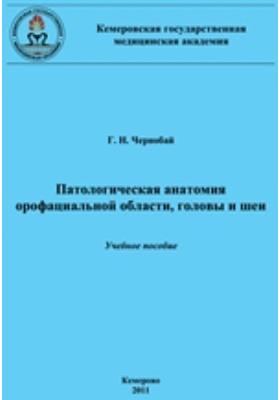 Патологическая анатомия орофациальной области, головы и шеи: учебное пособие