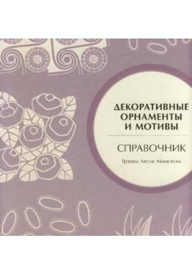 Декоративные орнаменты и мотивы = PATTERN MOTIFS : Справочник